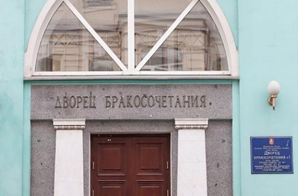 Dvorets-Brakosochetaniya-1-s-naruzhi